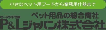 ペットの総合商社 ピーアンドエルジャパン株式会社